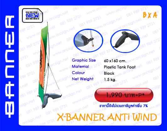 แบนเนอร์ ธงญี่ปุ่น เอ็กซ์เฟรม banner Flag x-frame  รุ่น bxa