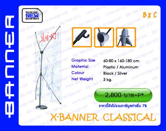 แบนเนอร์ ธงญี่ปุ่น เอ็กซ์เฟรม banner Flag x-frame  รุ่น bxc