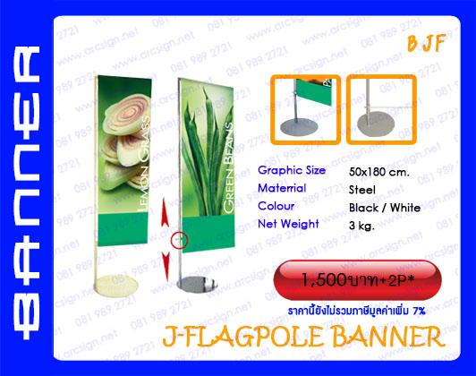 แบนเนอร์ ธงญี่ปุ่น เอ็กซ์เฟรม banner Flag x-frame  รุ่น bjf