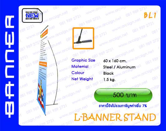 แบนเนอร์ ธงญี่ปุ่น เอ็กซ์เฟรม banner Flag x-frame  รุ่น bl1