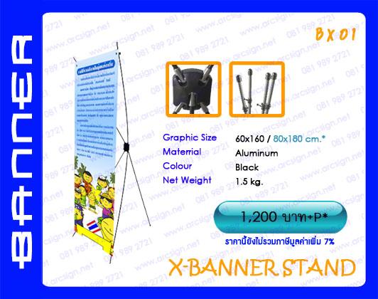แบนเนอร์ ธงญี่ปุ่น เอ็กซ์เฟรม banner Flag x-frame  รุ่น bx01