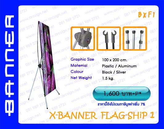 แบนเนอร์ ธงญี่ปุ่น เอ็กซ์เฟรม banner Flag x-frame  รุ่น exf1