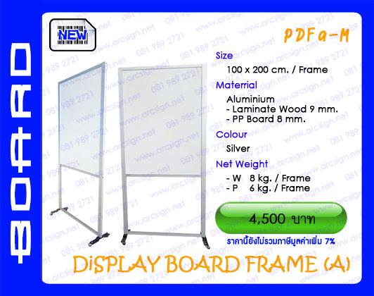 บอร์ดนิทรรศการ รุ่น PDFA_M