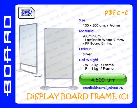 บอร์ดนิทรรศการ รุ่น PDFC_C