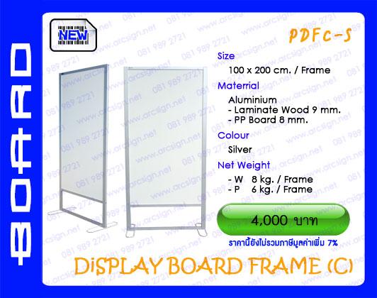 บอร์ดนิทรรศการ รุ่น PDFC_S