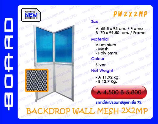 บอร์ดนิทรรศการ รุ่น PW2x2MP