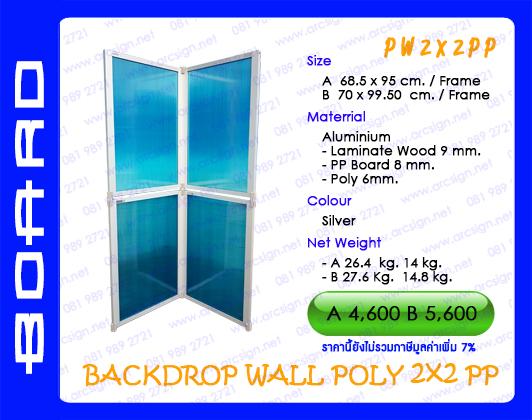 บอร์ดนิทรรศการ รุ่น PW2x2PP