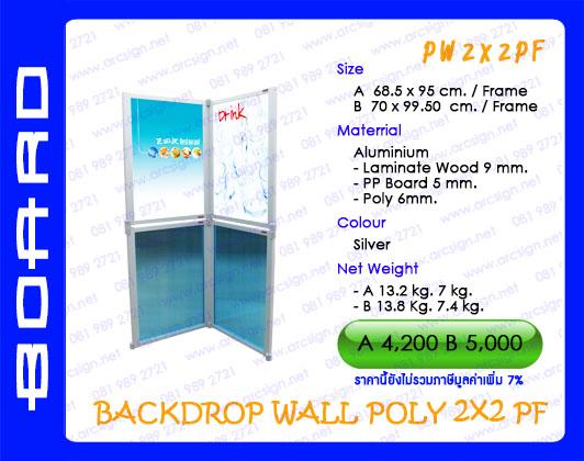 บอร์ดนิทรรศการ รุ่น PW2x2pf