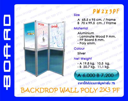 บอร์ดนิทรรศการ รุ่น PW2x3pf