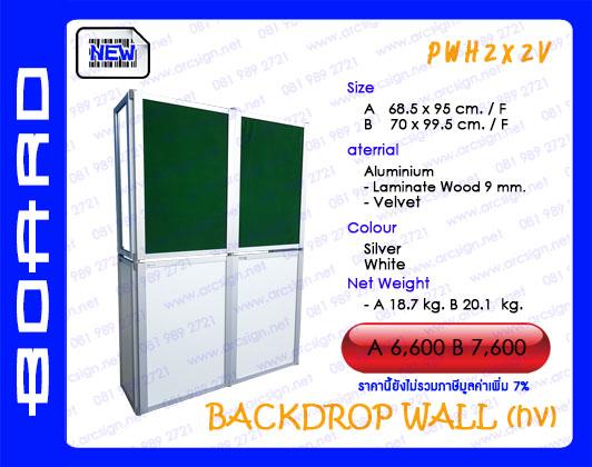 บอร์ดนิทรรศการ รุ่น PWH2x2V