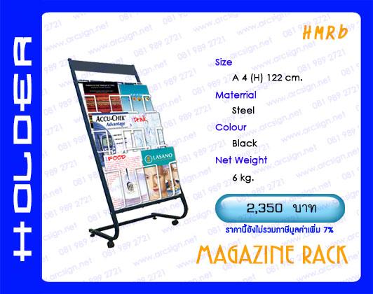 ชั้นวางนิตยสาร โบรชัว แผ่นพับ รุ่น HMRb