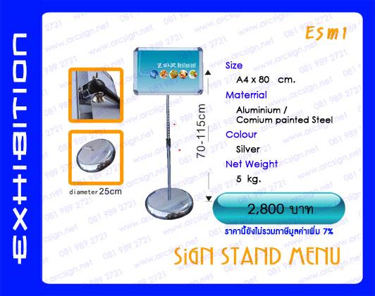 อุปกรณ์ นิทรรศการสำเร็จรูป รุ่น esm1